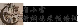重庆黄焖鸡培训