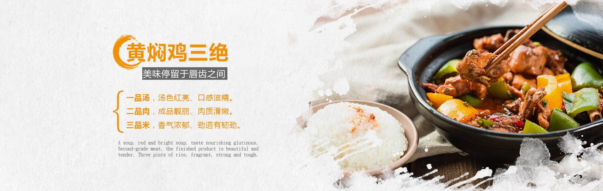 重庆正宗黄焖鸡米饭培训
